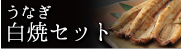 うなぎ白焼きセット