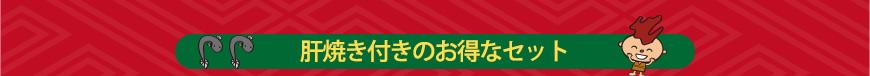 お中元特典・肝焼き付きのお得なセット