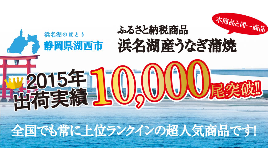 お中元特典・浜名湖湖西市ふるさと納税商品浜名湖産うなぎは2015年出荷実績10,000尾突破!全国でも人気の商品です。本商品と同一商品です。