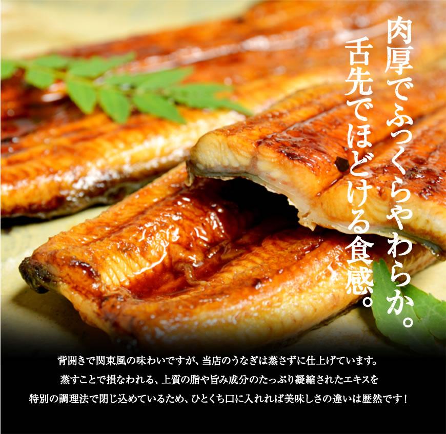 浜名湖うなぎの蒲焼きは肉厚でふっくらやわらか、とろける食感。