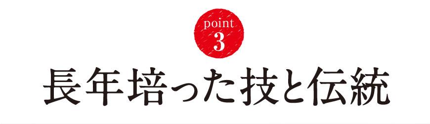 ポイント3、長年培った技と伝統