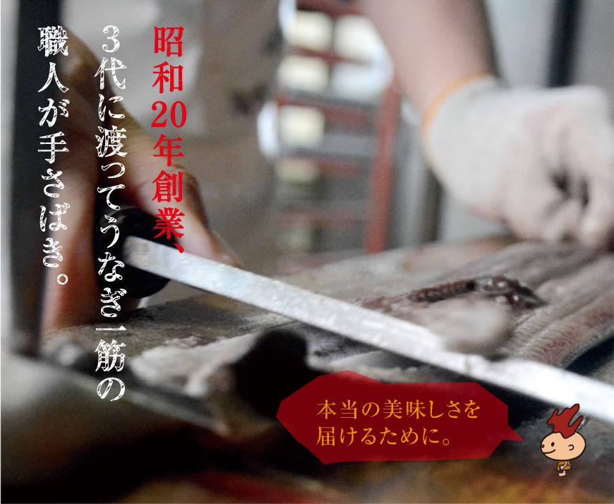 昭和20年創業、3代に渡ってうなぎ一筋の職人が手さばきするうなぎ。