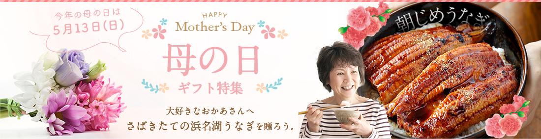 母の日予約