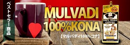 マルバディ100%コナコーヒー