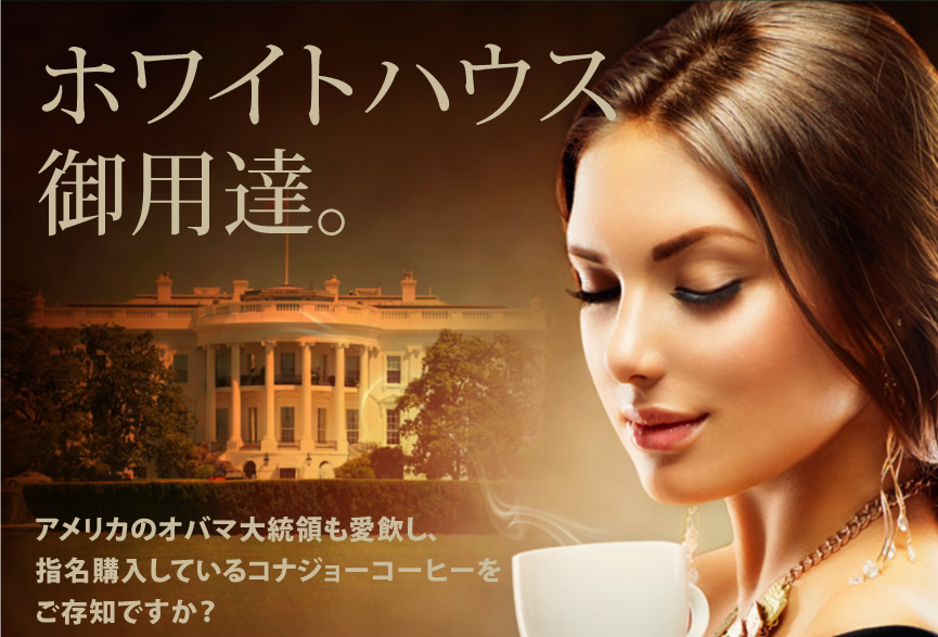 ホワイトハウス御用達のコーヒー
