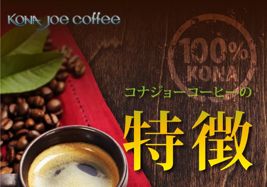 コナジョーコーヒーの特徴
