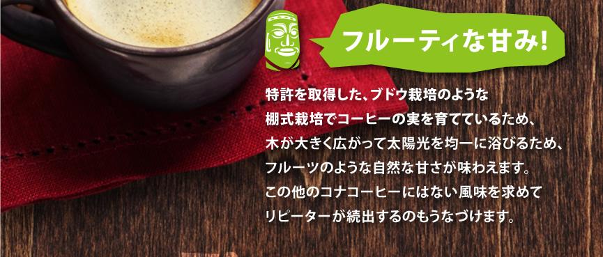 コナコーヒーのフルーティーな甘み