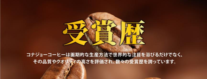 コナジョーコーヒー受賞歴