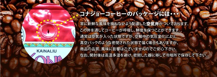 コナジョーコーヒーパッケージ空気弁