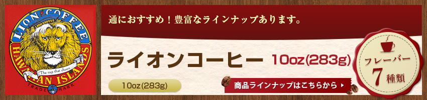 ライオンコーヒーフレーバー10ozバナー