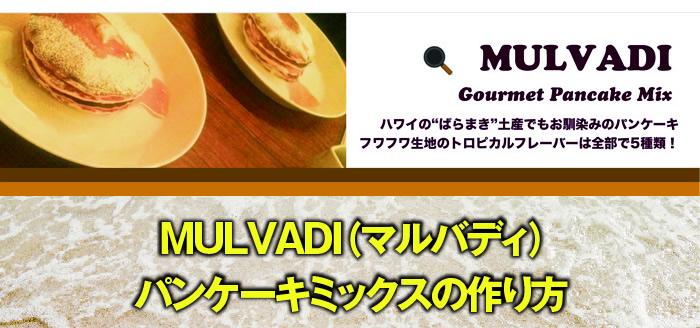 マルバディパンケーキカタログ