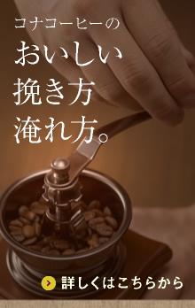 コナコーヒーのおいしい挽き方・淹れ方