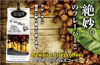 ハワイアンアイルズコーヒー