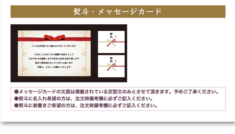 熨斗・メッセージカード