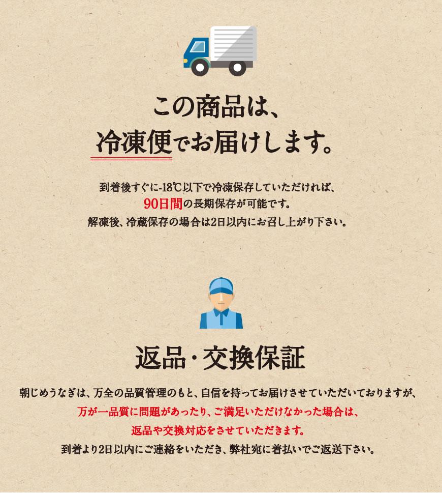 お届け方法は冷凍便となります。90日間の長期保存が可能です。返品・交換の保証もございます。