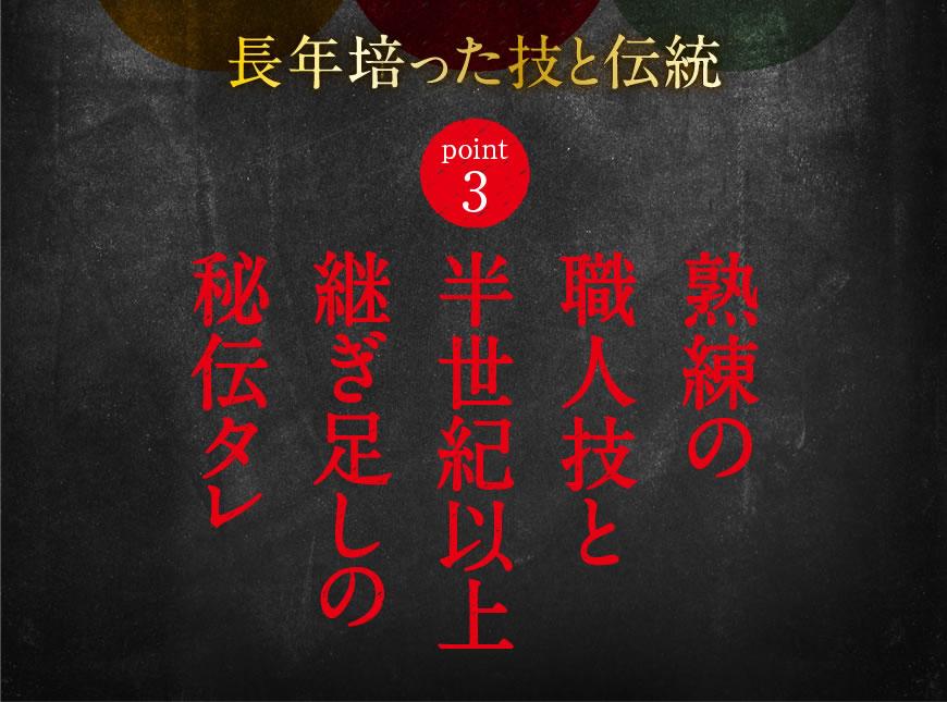 昭和20年創業。3世代に渡ってうなぎ一筋の職人がうなぎの本当の美味しさを届けます。