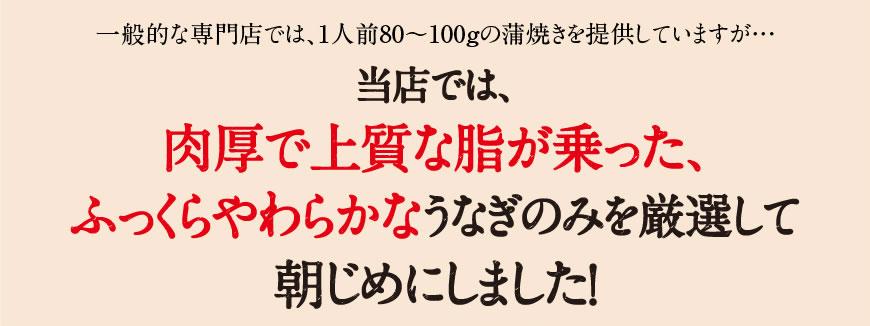 一般ではうなぎ1人前80〜100gですが当店では1.5倍の140〜160gをご提供。