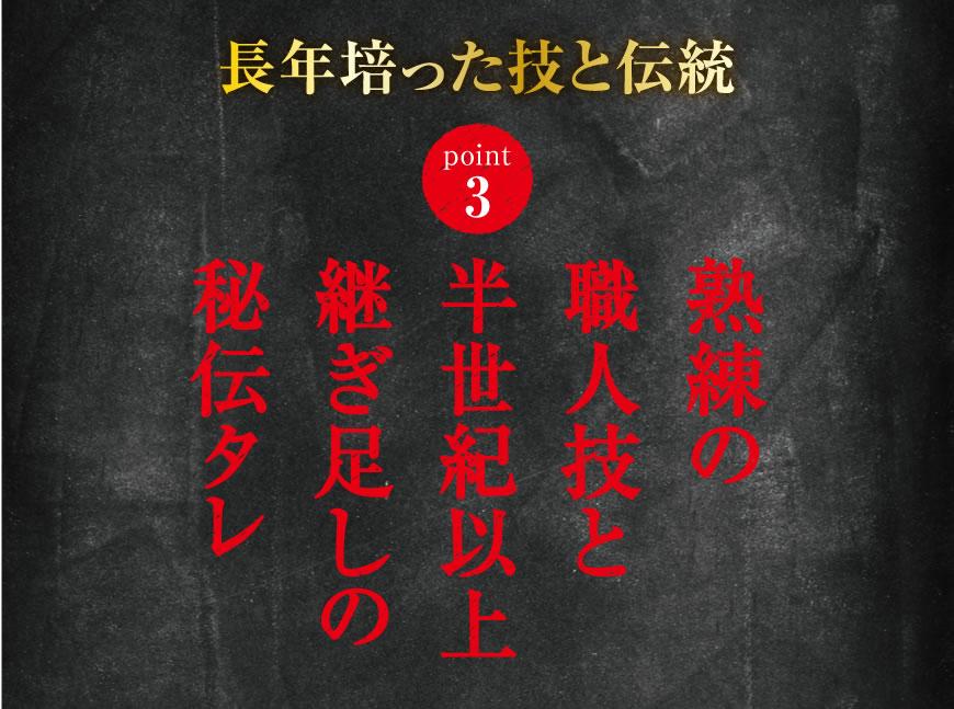 浜名湖うなぎのポイント3。熟練職人の手さばきと半世紀以上の継ぎ足しの秘伝のたれ。