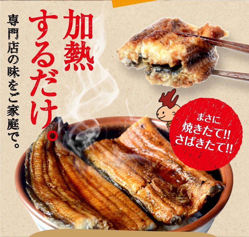 調理方法は加熱するだけ。専門店のうなぎの味をご家庭で味わえます。