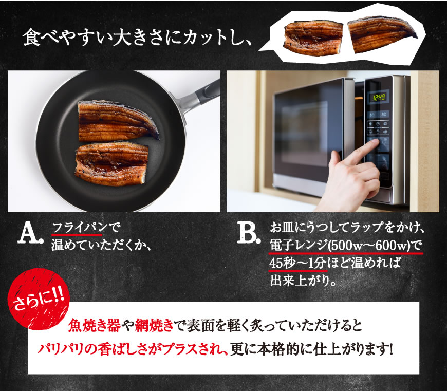 調理方法は食べやすい大きさにカットしてフライパンで温めるか電子レンジで45秒〜1分温めてください。さらに魚焼き器などで軽くあぶるとパリパリの香ばしさに。