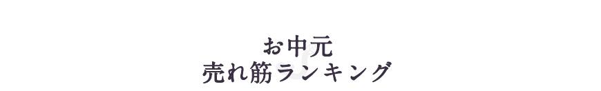 お中元イメージ