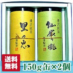 【静岡茶】仙厳の滝・里の恵み150g 缶セット【送料無料】【農家直送】