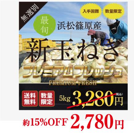 新玉ねぎ 浜松篠原産プレミアムフレッシュ5キロ