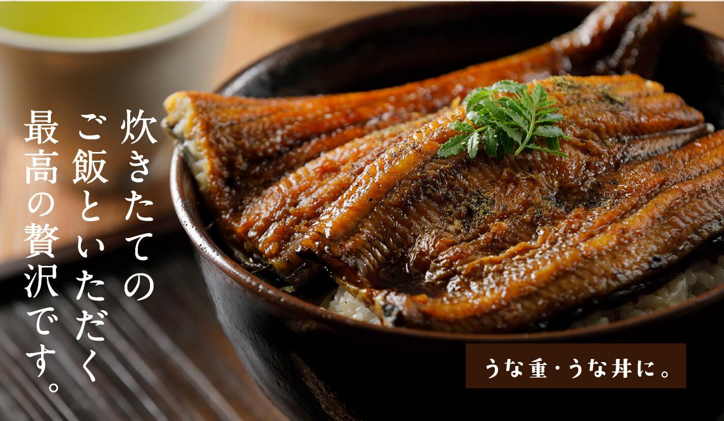 朝じめうなぎ蒲焼きは炊きたてのご飯といただく最高の贅沢です。うな重・うな丼に。