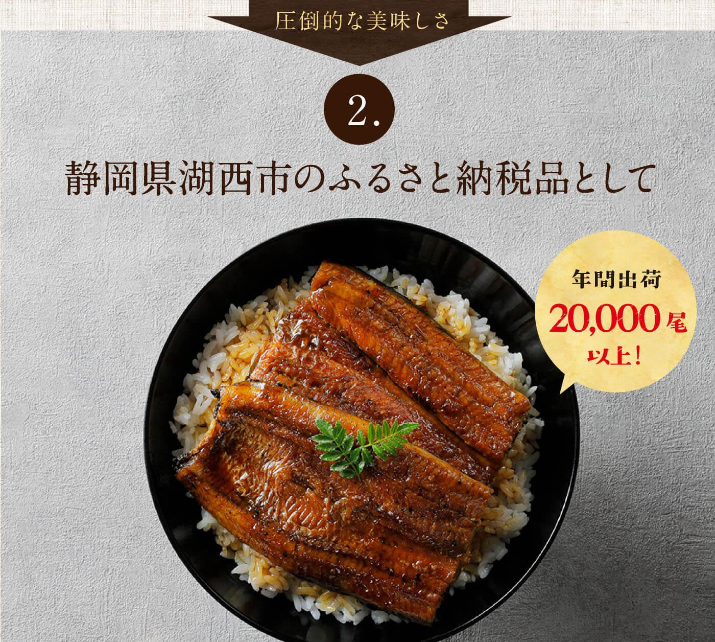 純浜名湖産うなぎは静岡県湖西市のふるさと納税品として年間出荷20,000尾以上!
