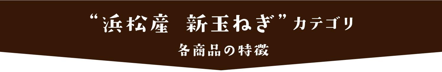 """""""浜松産新玉ねぎ""""カテゴリ各商品の特徴"""