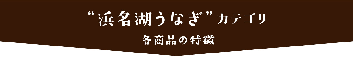 """浜名湖うなぎ""""カテゴリ各商品の特徴"""