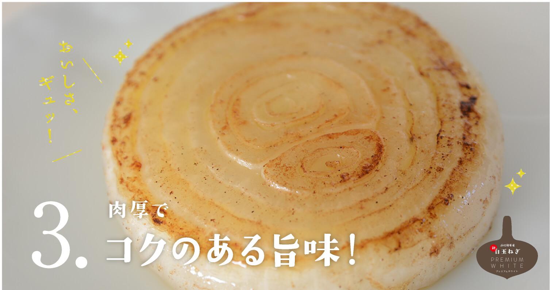 新玉ねぎ やみつきになる特徴3 肉厚でコクのある旨味