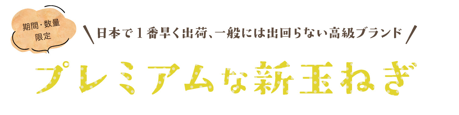 期間・数量限定 日本で1番早く出荷、一般には出回らない高級ブランド プレミアムな新玉ねぎ